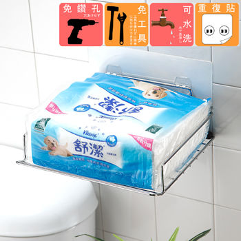 《舒適屋》無痕貼系列-304不鏽鋼平版衛生紙架