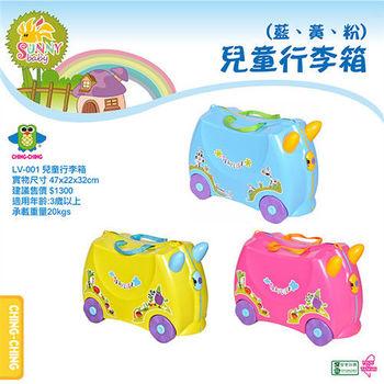 親親【ChingChing】- 兒童行李箱(藍、粉、黃)