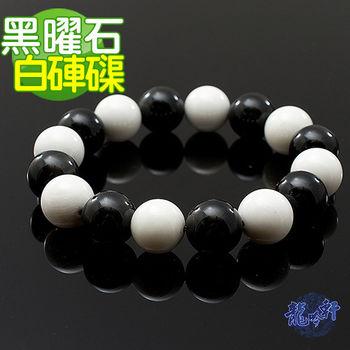 【龍吟軒】黑曜石白硨磲兩極手珠