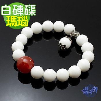 【龍吟軒】10mm白硨磲瑪瑙轉運手珠
