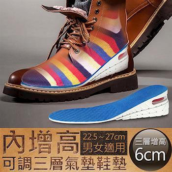 三層 氣墊內增高鞋墊(男女共用)