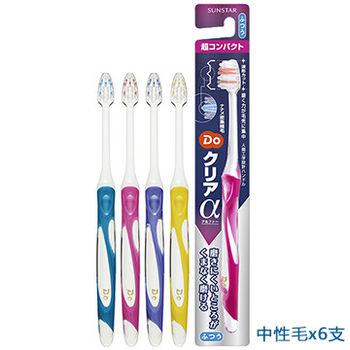 三詩達 DO波浪型超潔淨牙刷-中性毛6入組(顏色隨機)