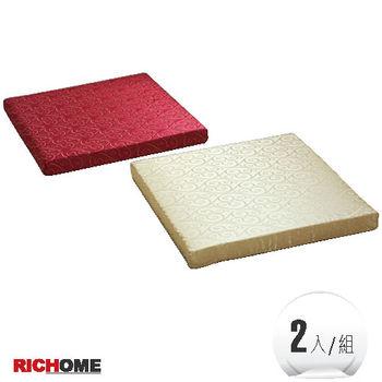 RICHOME伊蒂絲坐墊(2入)-2色