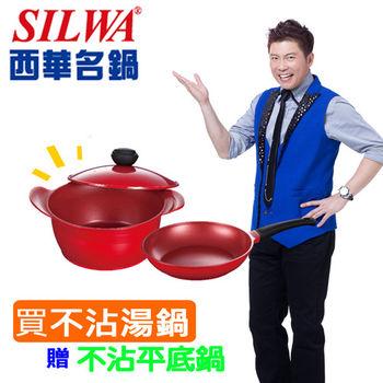 《西華Silwa》24cm炫風鑄造湯鍋(附鑄鐵鍋蓋) 送28cm炫風鑄造平底鍋