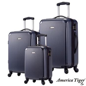 【America Tiger】晶亮條紋PC+ABS行李箱3件組(26+22+18)