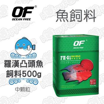 【OF OCEAN FREE】FH-G1 羅漢凸頭魚飼料 500g 中顆粒(FF973 )