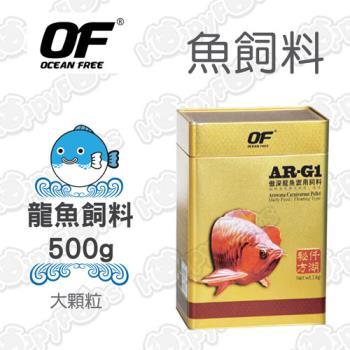 【OF OCEAN FREE】AR-GI 龍魚飼料500g 大顆粒(FF914)