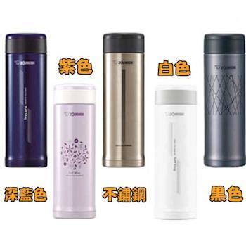 象印【SM-AFE50】500ml 不銹鋼保溫杯