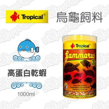 德比克Tropical高蛋白乾蝦1000ml