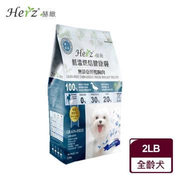 【Herz赫緻】低溫烘焙健康糧 無穀台灣鴨胸肉(2磅)