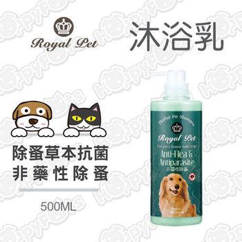 【皇家寵物Royal Pet】非藥性除蚤-草本抗菌沐浴乳500ml