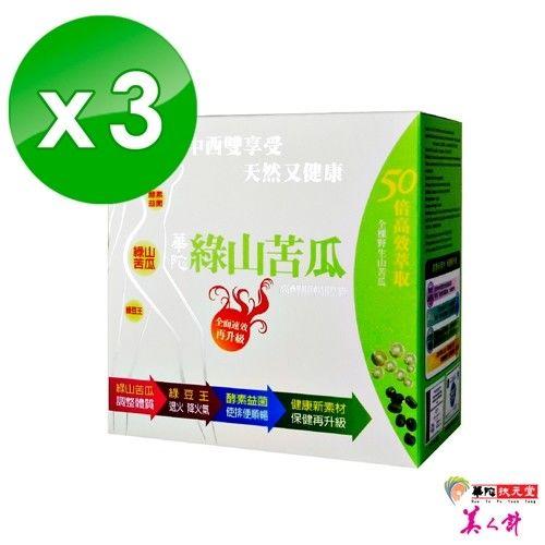 華陀扶元堂綠山苦瓜高酵順暢膠囊(60粒x3盒)