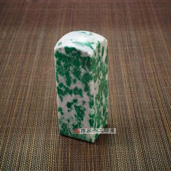 【傳家手工印章】頂級綠白花石公司章{半手工噴砂,九分章,單章,大章一顆}