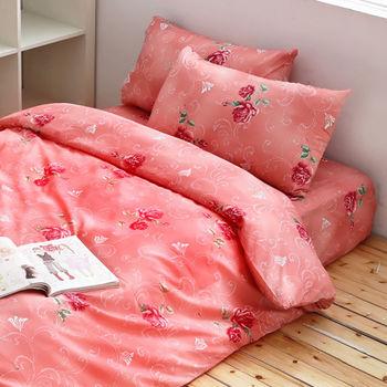 Alisa 雅香戀曲紅-加大四件式被套床包組