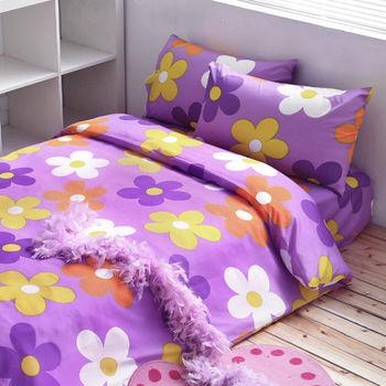 Alisa 紛飛花舞紫-單人三件式被套床包組