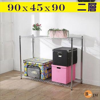 BuyJM鐵 力士電鍍90x45x90cm二層置物架/波浪架/鍍鉻層架