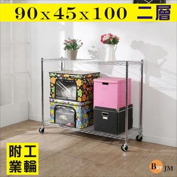 BuyJM 鐵力士電鍍 90x45x100cm二層置物架附工業輪/波浪架