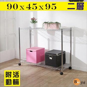 BuyJM 鐵力士電鍍90x45x95cm二層置物架附PP輪/波浪架