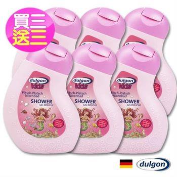 【德國得而康Dulgon】小美人魚莓果沐浴乳250ml(買三送三)