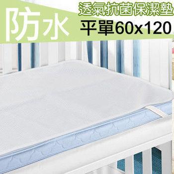 【dreamer STYLE】防水抗菌緹花透氣保潔墊(平單式嬰兒床) 60x120