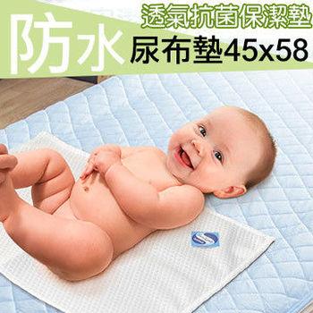 【dreamer STYLE】防水抗菌緹花透氣保潔墊(隔尿墊) 45x58cm