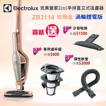 【買就送】Electrolux伊萊克斯 完美管家渦輪鋰電版ZB3114(玫瑰金)【送沙發床墊吸頭+彈性軟管吸頭+內外網濾杯組】共三大配件