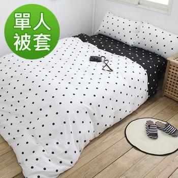Dobir 台灣製(摩卡圓點-白)單人舒柔被套單件