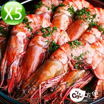 【吼方便】頂級生凍藍鑽蝦 5份(225g/份)