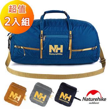 Naturehike 戶外旅行大容量折疊防水抗刮手提肩背包 38L(超值兩入)