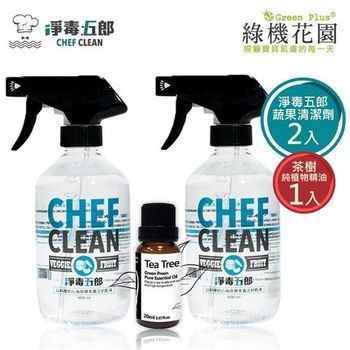 【綠機花園】奶瓶蔬果清潔三件組《茶樹香氛》-奶瓶蔬果清潔劑 2入+茶樹純植物精油20mlx1入