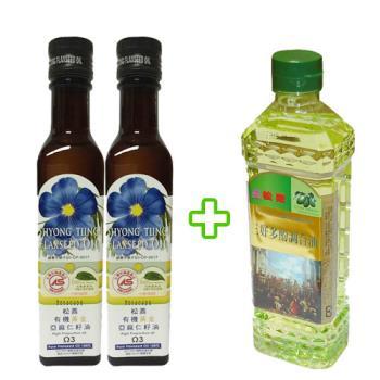 《買二送二》松鼎 有機黃金亞麻仁籽油2瓶  (250ml/瓶) 贈 多酚調合油 或 花青素調合油 (任選) 2瓶 (600ml/瓶)