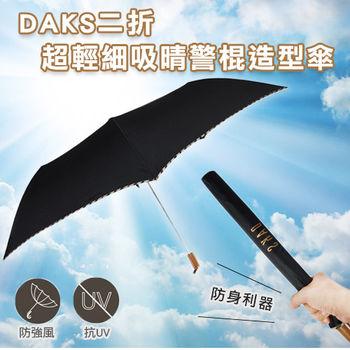 窩自在★DAKS二折超輕細吸晴警棍造型傘