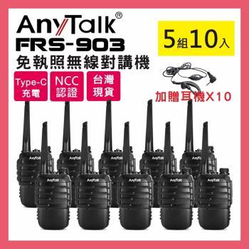 AnyTalk FRS-903 免執照無線對講機【5組10入】 NCC認證