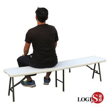 【LOGIS】多用途183*30長椅塑鋼折合椅會議椅/展示椅/露營椅