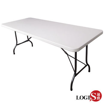 LOGIS邏爵~多用途183*76塑鋼長桌折合桌/會議桌/露營桌/野餐桌