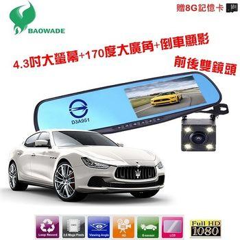 Bao Wade超廣角170度+4.3吋大螢幕+倒車顯影前後雙鏡頭行車記錄器