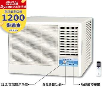 【BD冰點】右吹DC直流變頻窗型冷氣FWV-41CS1