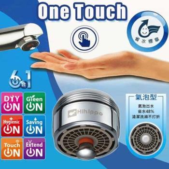 省水省錢One Touch 台灣製造抗菌省水開關/ 省水閥(省水48%氣泡型)HP2065