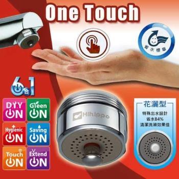 省水省錢One Touch 台灣製造抗菌省水開關/ 省水閥(省水84%花灑型)HP265