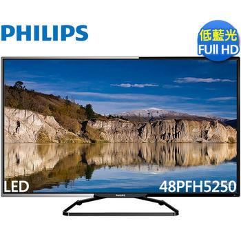 《PHILIPS飛利浦》48吋 低藍光FHD LED液晶 48PFH5250