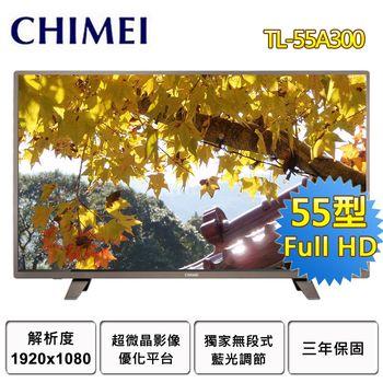 送市值$1980好禮【CHIMEI奇美】55吋LED低藍光顯示器+視訊盒TL-55A300(送基本安裝)