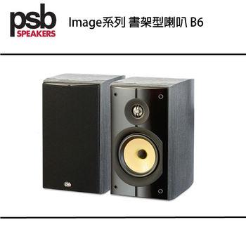 【PSB】Image系列 書架型喇叭 B6