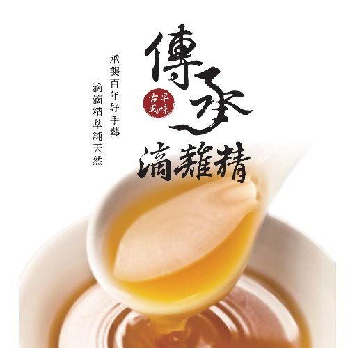 【傳承滴雞精】純正頂級紅羽土雞(體驗組4包入)