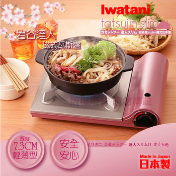 【Iwatani岩谷】達人slim磁式超薄型高效能瓦斯爐-櫻花粉