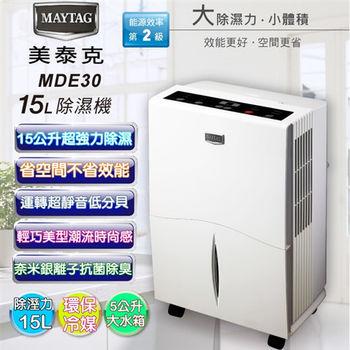 【全新福利品】美泰克15L微電腦定時除濕機 MDE30