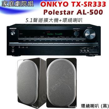 家庭劇院組 ONKYO TX-SR333 5.1聲道擴大機+ Polestar AL-500 (黑)環繞喇叭