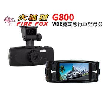 【火狐狸 FIRE FOX】 G800 WDR寬動態1080P行車紀錄器 (再贈8G)