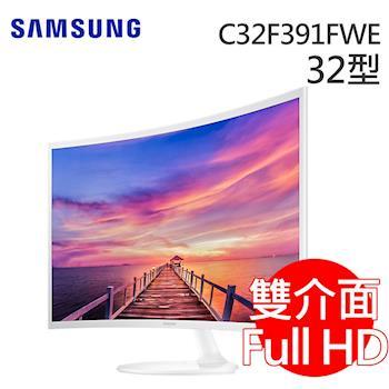 Samsung 三星 C32F391FWE 32型 VA曲面 低藍光寬液晶螢幕