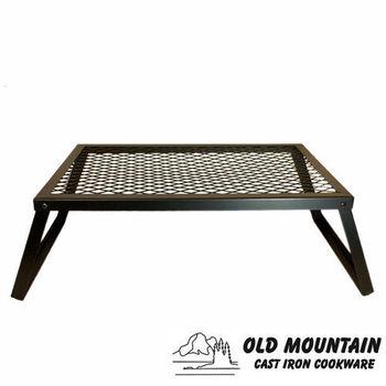 Old Mountain 美國鑄鐵鍋-CG焚火網架-可折收24x16