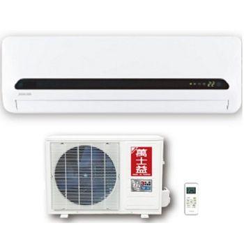 買就送【MAXE萬士益】7-9坪變頻冷暖分離式MAS-45DHM/RA-45DHM